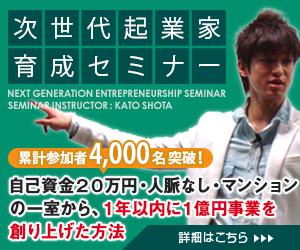 次世代起業家育成セミナー