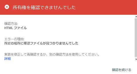 GoogleSearchConsole_error