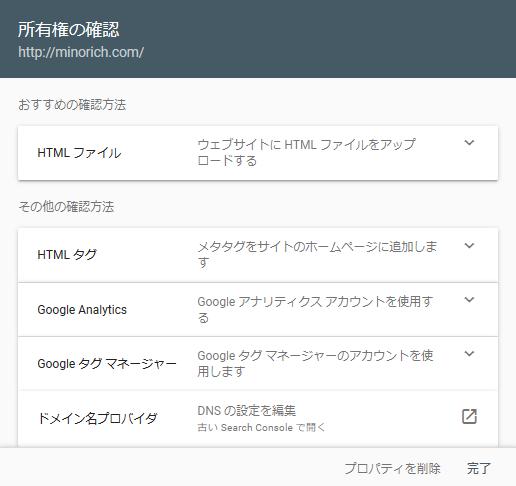 GoogleSearchConsole_verification