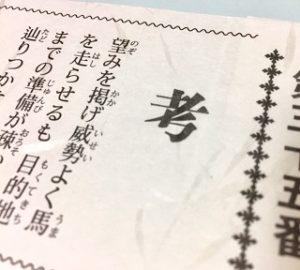 omikuji1