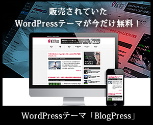 blogpress